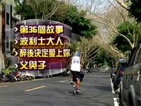 綠色隧道「富錦街」夯 偶像劇、拍婚紗都愛在這取景《ETtoday 新聞雲》