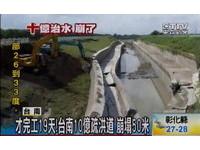 10億疏洪道19天崩塌 賴清德:保固期內修補免花錢