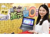 燦坤開學季開跑 筆電、平板綁約萬元變0元