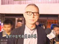 朱國榮因炒股收押 與中信金內線交易無法認定