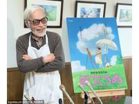 宮崎駿獲「榮譽奧斯卡獎」 繼黑澤明得終身成就殊榮