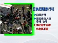 加拿大「美亞假期」觀光巴士翻車 2台灣學生受傷