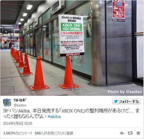日本,微軟,XBOX,交通錐,排隊