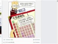 網路畫家諷「把元素週期表都吃一遍」 6萬人淚推按讚