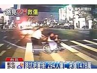 路不平害輪椅男彈飛重摔 306熱心司機奔下車幫忙!