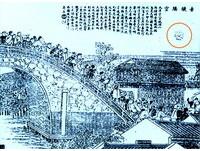 清朝畫作《赤焰騰空》 畫出UFO造訪南京?