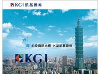 凱基證併新加坡券商AmFraser 獲准