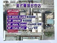 ATT 4 FUN夜店有4家 《露西》就在9樓取景