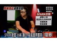 SPARK奢華風名人愛 老闆是DJ JUNIOR名氣大