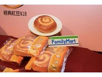 全家經典麵包加量也加價 業者配合促銷降低衝擊