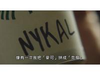 「麥可變奈摳」 星巴克為什麼總是拼錯你名字大解密!