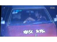 「背心妹」車內獻身激吻教練! 網友:考駕照真不容易