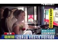 苗栗客運女運將出嫁 穿白紗開遊覽車載老公到婆家