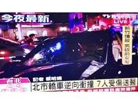 快訊/休旅車逆向暴衝 南京東路口連環撞7人送醫
