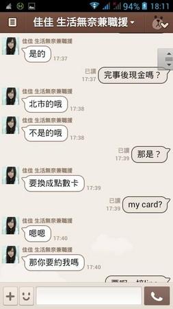 援交,援交妹,魔法卡,my card,神魔,點數,內射