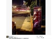 總統府前看板「10/1國慶活動」 柳林瑋:要統一了嗎