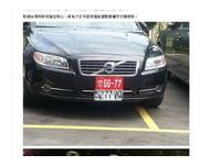 台灣民政府「USMG」車牌趴趴走 視同無牌可罰10800元
