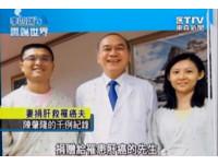 拒接任衛福部長 「換肝權威」陳肇隆:留長庚最有貢獻