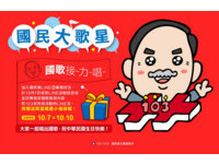 歡慶雙十節 國民黨辦國歌接力送福袋
