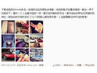 大陸女微博談「平淡」愛情 i6、法拉利多醜都會收下