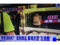 林鳳營鮮奶滯銷! 賣場民眾互相提醒拒買頂新產品