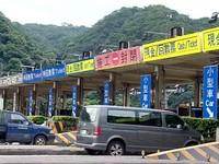 國道計程收費 台北到高雄最低303元搞定
