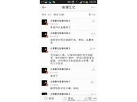 女孩堅持為逝世男友微博留言1570條 網友:該放下了