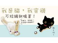 《靴下貓2》賣萌邀貓奴做公益 一起穿襪換貓罐助TNR