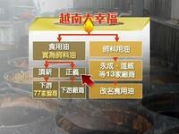 黑油主要銷往大陸頂新? 陸網友:感謝台灣檢調護健康