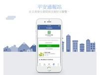 臉書推出「平安通報站」功能 遇災方便你打卡標記