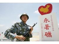 永暑礁填海變南沙最大島 越南向中國抗議