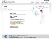 政府難得給好康!全民上網愛台灣 WiFi免費再抽iPad2