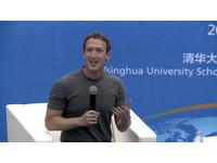 臉書能按「不讚」了? 祖克柏考慮增加新按鈕