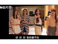 花絮NG片段曝光 張艾亞拍廣告突然變成「郭富城」