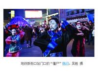 南京地鐵「殭屍」萬聖節快閃 乘客嚇壞尖叫跑走
