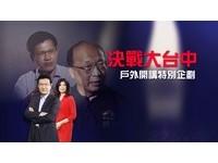 胡志強、林佳龍今晚交鋒! 中市參選人TVBS戶外開講
