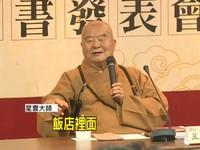 星雲版中華文化佛典 6千萬本放旅館當「床頭聖經」