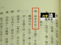 88歲高齡鄭惇元耗20年編著台語辭典 妻逝7周年出書
