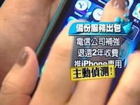月繳10元備份電話簿 手機壞了才說「iPhone不適用」《ETtoday 新聞雲》
