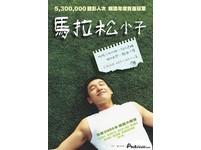 南韓版阿甘 裴亨鎮馬拉松跑出人生《ETtoday 新聞雲》