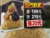 超商預購粽子甜點 最高漲30%《ETtoday 新聞雲》