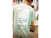 「人力不足請耐心等候」 男醫護背貼公告抗議《ETtoday 新聞雲》