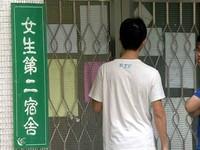 「郎」來了! 台北大學女生宿舍開放男性入住《ETtoday 新聞雲》