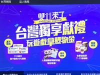 阿里巴巴搶1111商機 台灣網購送滿額禮