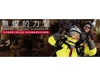 「無懼的力量」 輪椅女孩1個月旅行10國感動世界