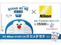 【廣編】Nikon全台唯一首發 哆啦A夢迷千萬不可錯過
