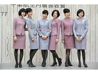 想看便服空姐?12月13日華航路跑 月曆大使將出席