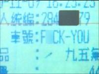 加油拿發票 車號變「FXXK YOU」