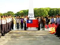 南海不平靜 立委密訪太平島勞軍宣示主權