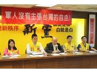 陸軍中尉蔡耀陞挺台獨 新黨批:軍人沒有主張台獨自由